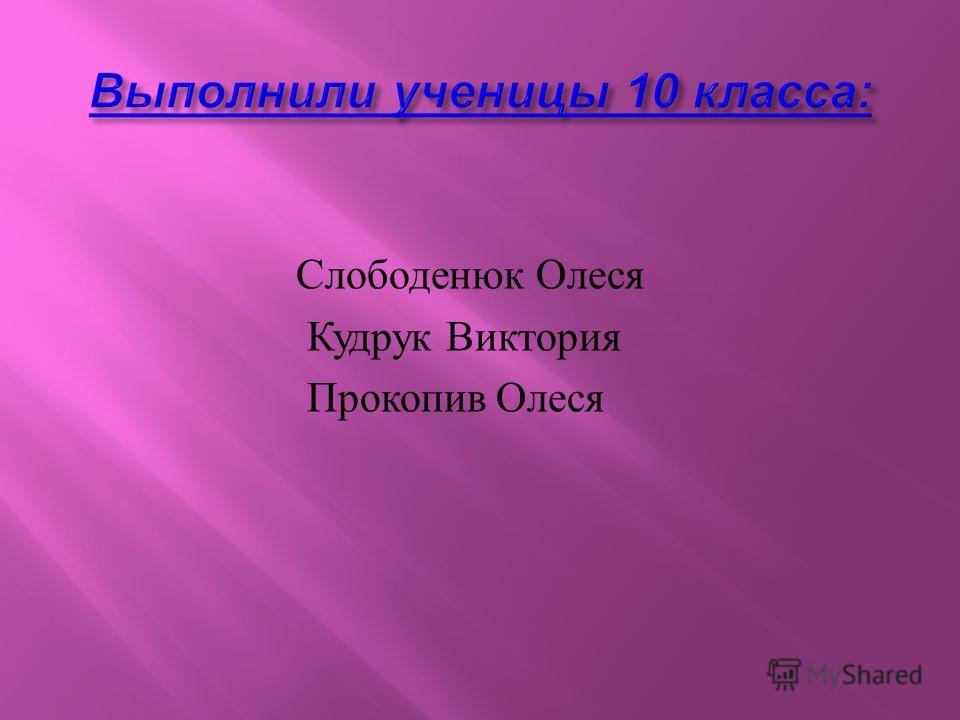 Слободенюк Олеся Кудрук Виктория Прокопив Олеся