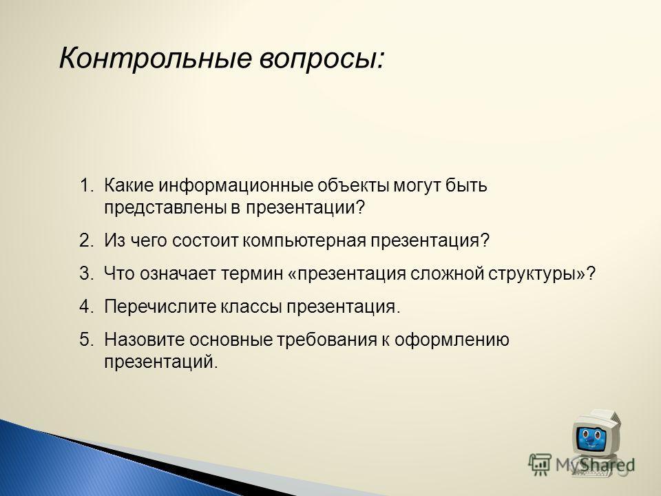 РЕКОМЕНДАЦИИ ПО ОФОРМЛЕНИЮ ПРЕЗЕНТАЦИЙ: Звук используется только как дополнение (фон), если он не является основным объектом слайда.