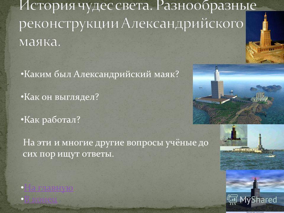 Каким был Александрийский маяк? Как он выглядел? Как работал? На эти и многие другие вопросы учёные до сих пор ищут ответы. На главную В конец