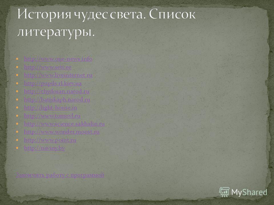 http://www.one-news.info http://www.seti.ee http://www.liveinternet.ru http://pupils.rl.kiev.ua http://chydosan.narod.ru http://batiskaph.narod.ru http://light-house.in http://www.tomovl.ru http://www.science.sakhalin.ru http://www.wonder.moost.ru ht