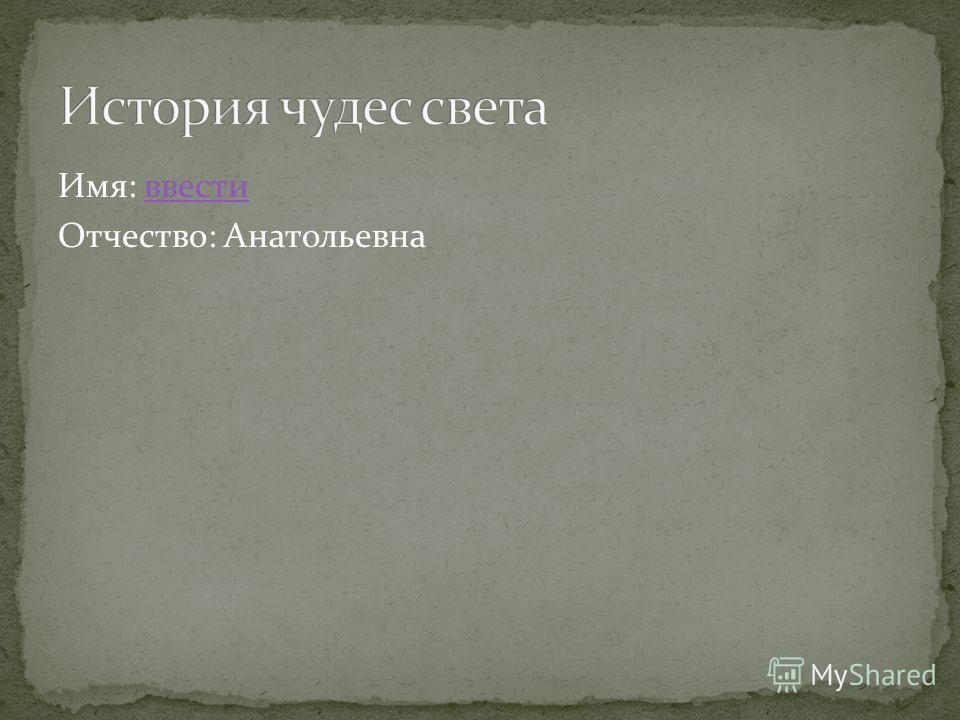 Имя: ввестиввести Отчество: Анатольевна
