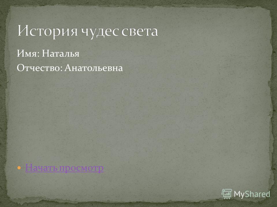 Имя: Наталья Отчество: Анатольевна Начать просмотр