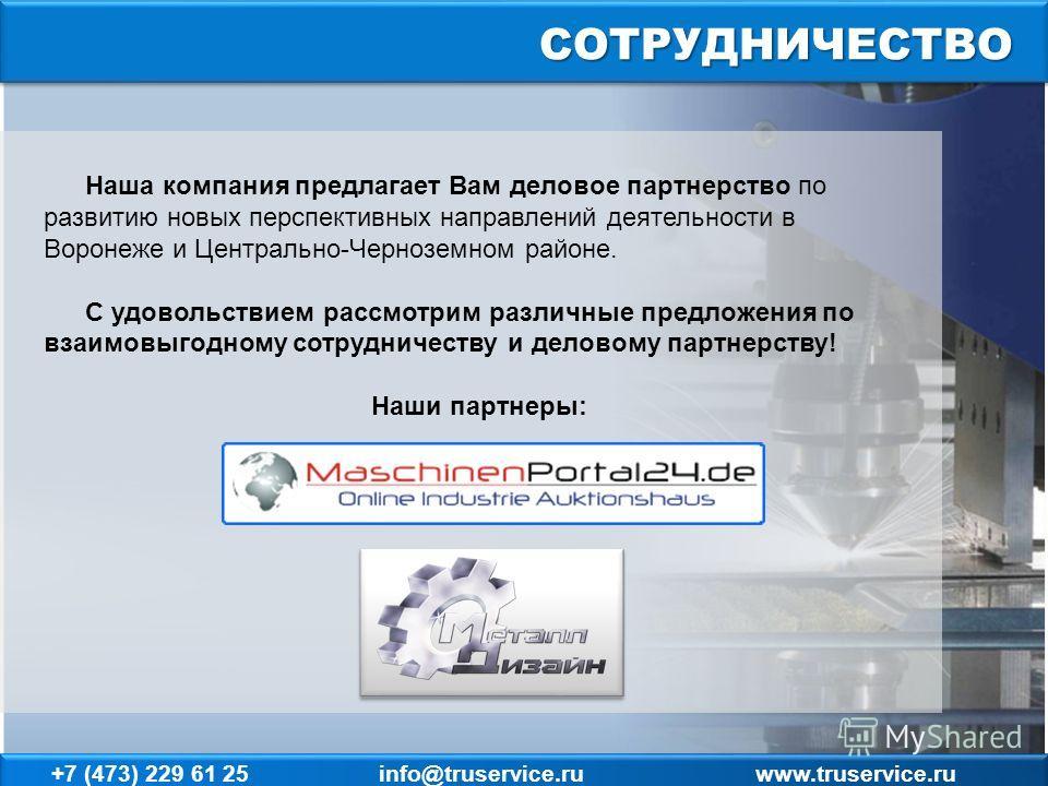 СОТРУДНИЧЕСТВО Наша компания предлагает Вам деловое партнерство по развитию новых перспективных направлений деятельности в Воронеже и Центрально-Черноземном районе. С удовольствием рассмотрим различные предложения по взаимовыгодному сотрудничеству и
