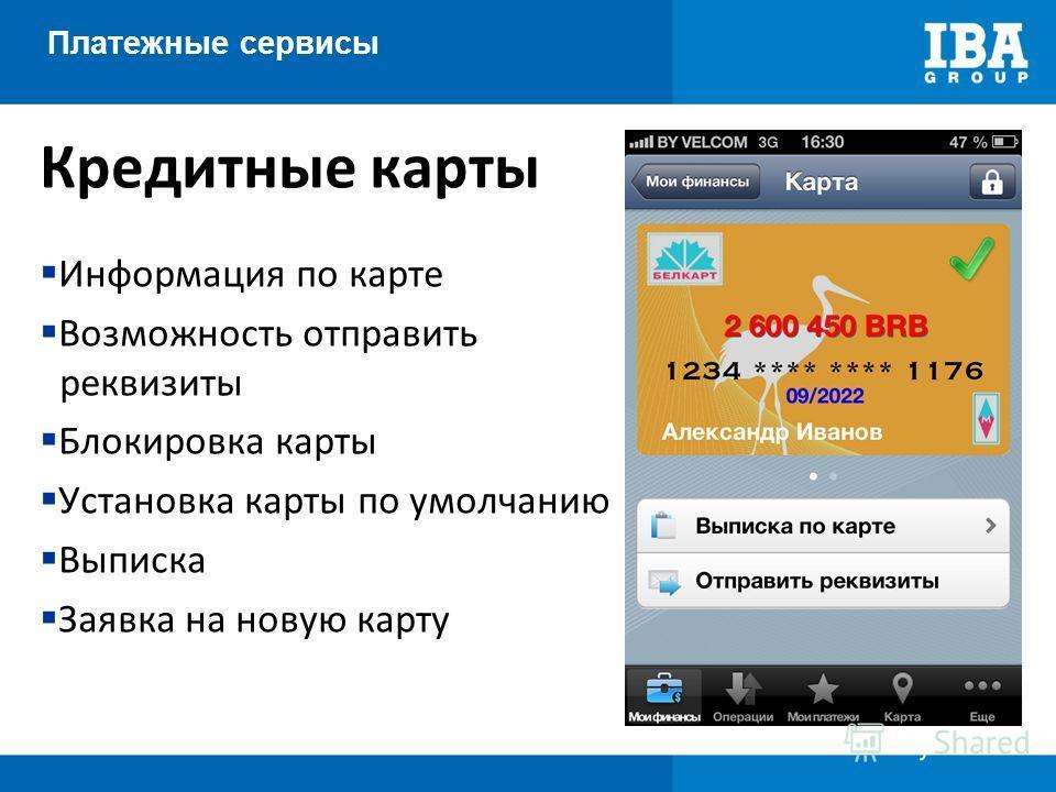 Платежные сервисы Кредитные карты Информация по карте Возможность отправить..реквизиты Блокировка карты Установка карты по умолчанию Выписка Заявка на новую карту
