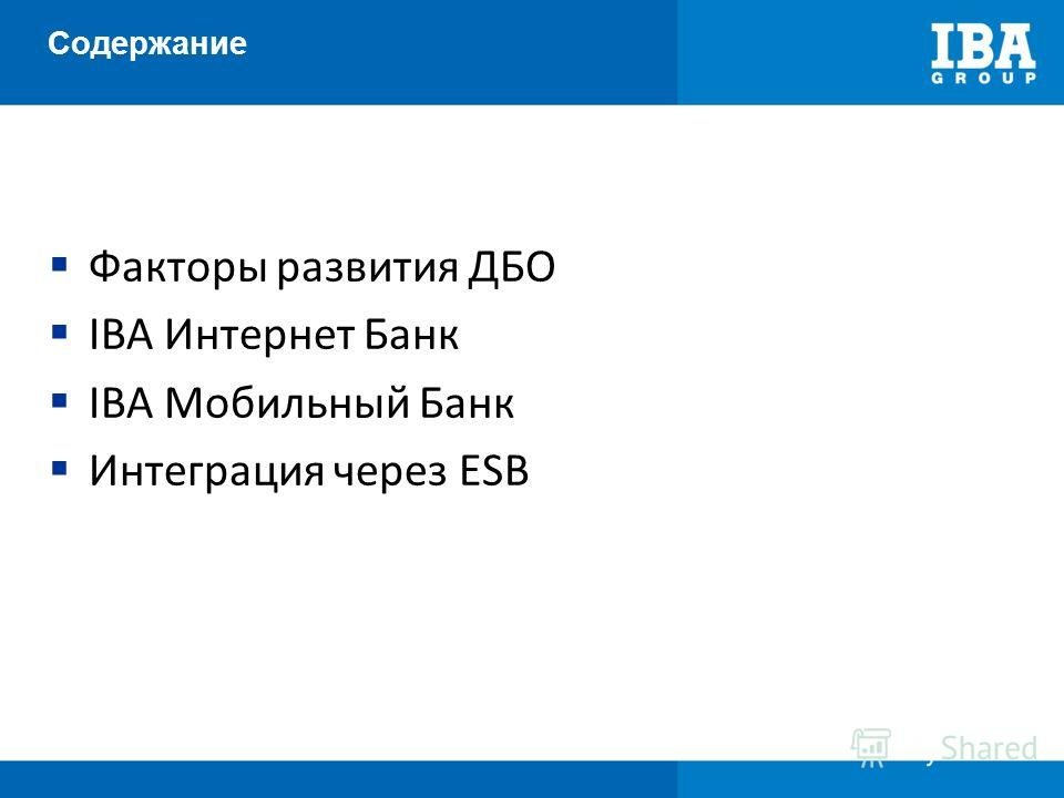 Содержание Факторы развития ДБО IBA Интернет Банк IBA Мобильный Банк Интеграция через ESB