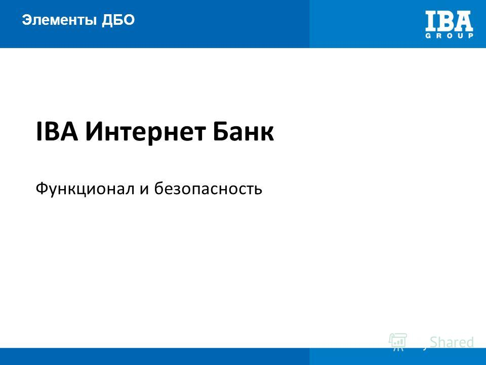 IBA Интернет Банк Функционал и безопасность Элементы ДБО
