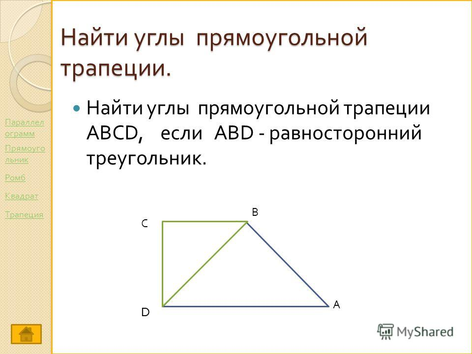 Найти углы прямоугольной трапеции. А В С D Найти углы прямоугольной трапеции ABCD, если ABD - равносторонний треугольник. Параллел ограмм Ромб Прямоуго льник Трапеция Квадрат