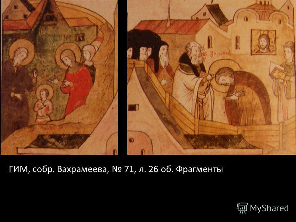 ГИМ, собр. Вахрамеева, 71, л. 26 об. Фрагменты