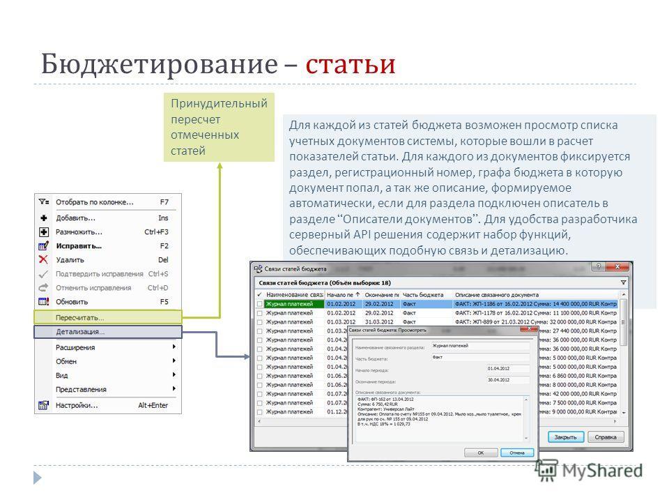 Для каждой из статей бюджета возможен просмотр списка учетных документов системы, которые вошли в расчет показателей статьи. Для каждого из документов фиксируется раздел, регистрационный номер, графа бюджета в которую документ попал, а так же описани