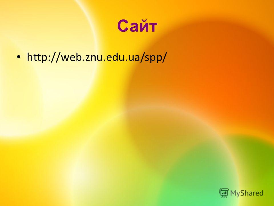 Сайт http://web.znu.edu.ua/spp/