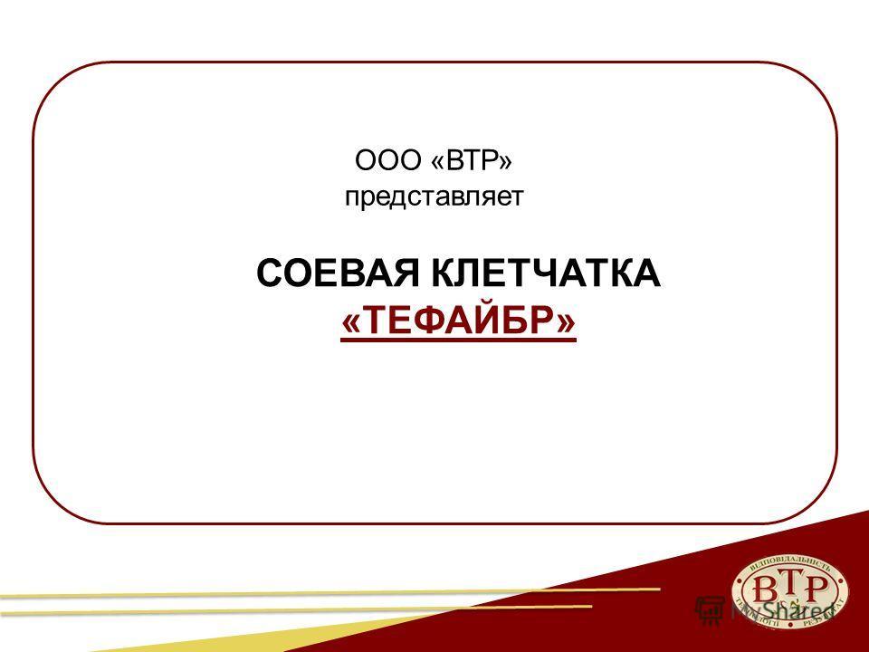 ООО «ВТР» представляет СОЕВАЯ КЛЕТЧАТКА «ТЕФАЙБР»