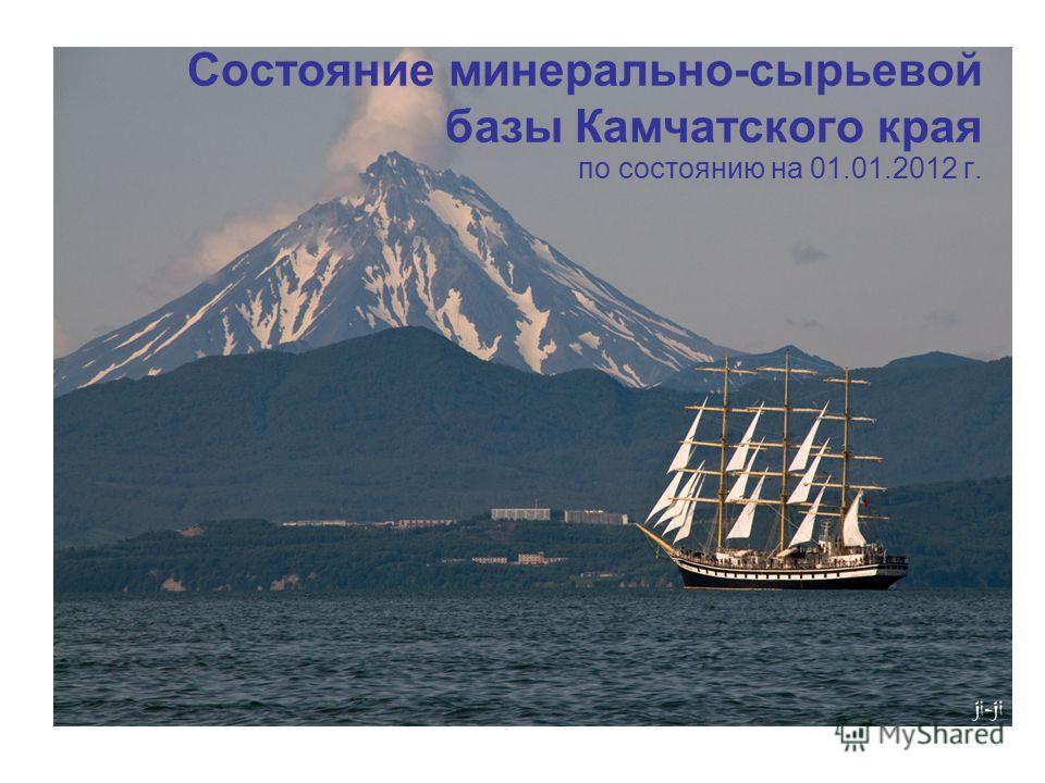 Состояние минерально-сырьевой базы Камчатского края по состоянию на 01.01.2012 г.