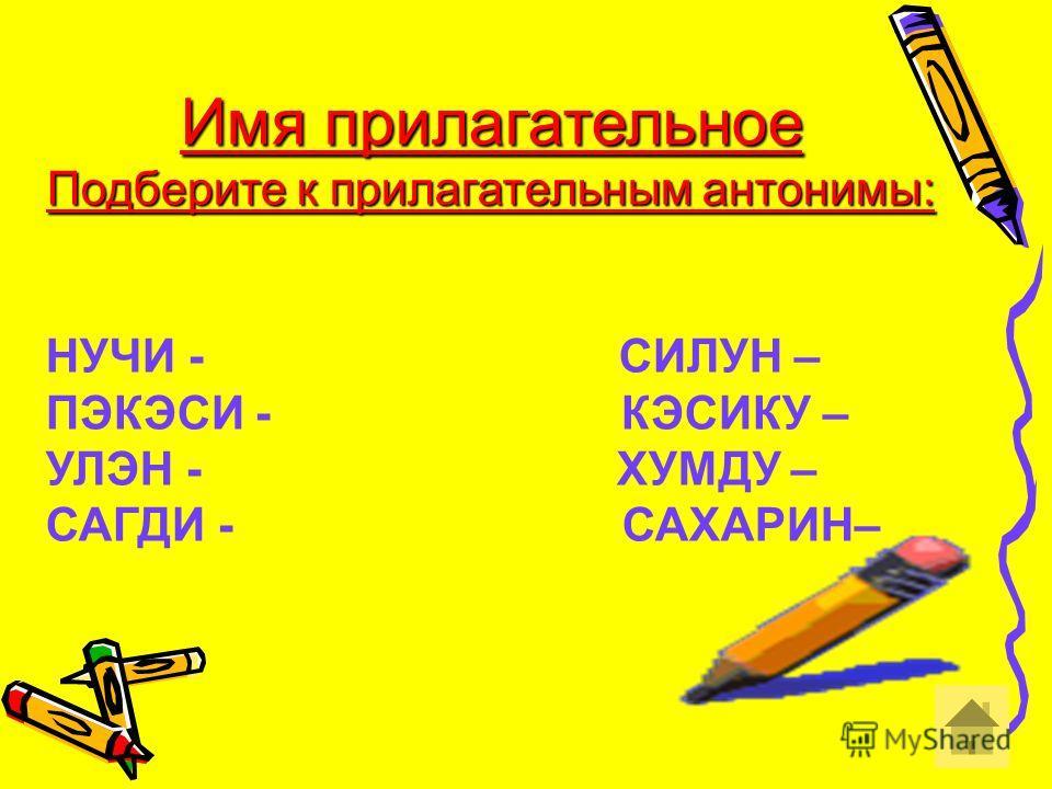 Сколько в нанайском языке падежей, перечислите их.