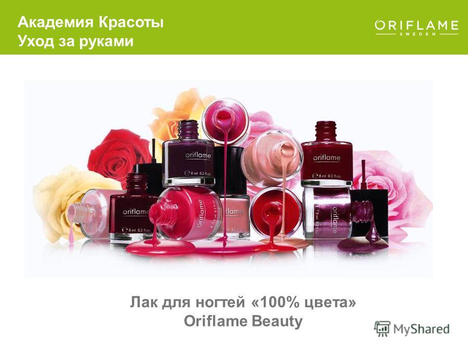 Лак для ногтей «100% цвета» Oriflame Beauty Академия Красоты Уход за руками