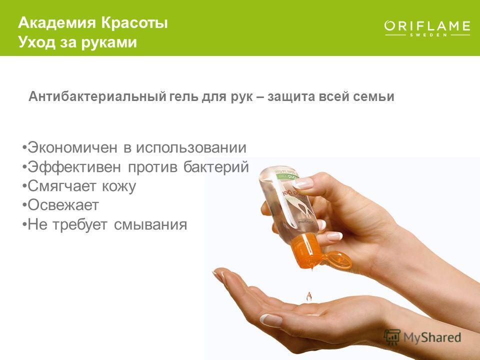 Антибактериальный гель для рук – защита всей семьи Экономичен в использовании Эффективен против бактерий Смягчает кожу Освежает Не требует смывания Академия Красоты Уход за руками