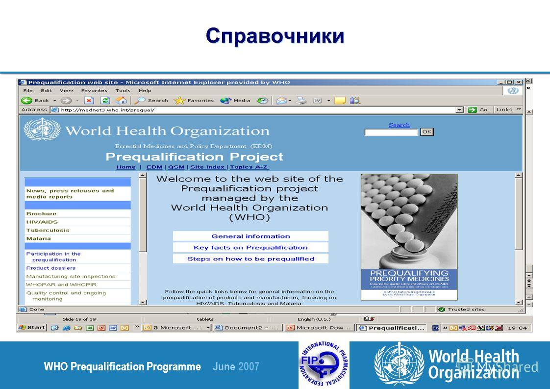 WHO Prequalification Programme June 2007 Справочники