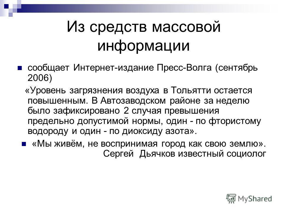 Из средств массовой информации сообщает Интернет-издание Пресс-Волга (сентябрь 2006) «Уровень загрязнения воздуха в Тольятти остается повышенным. В Автозаводском районе за неделю было зафиксировано 2 случая превышения предельно допустимой нормы, один
