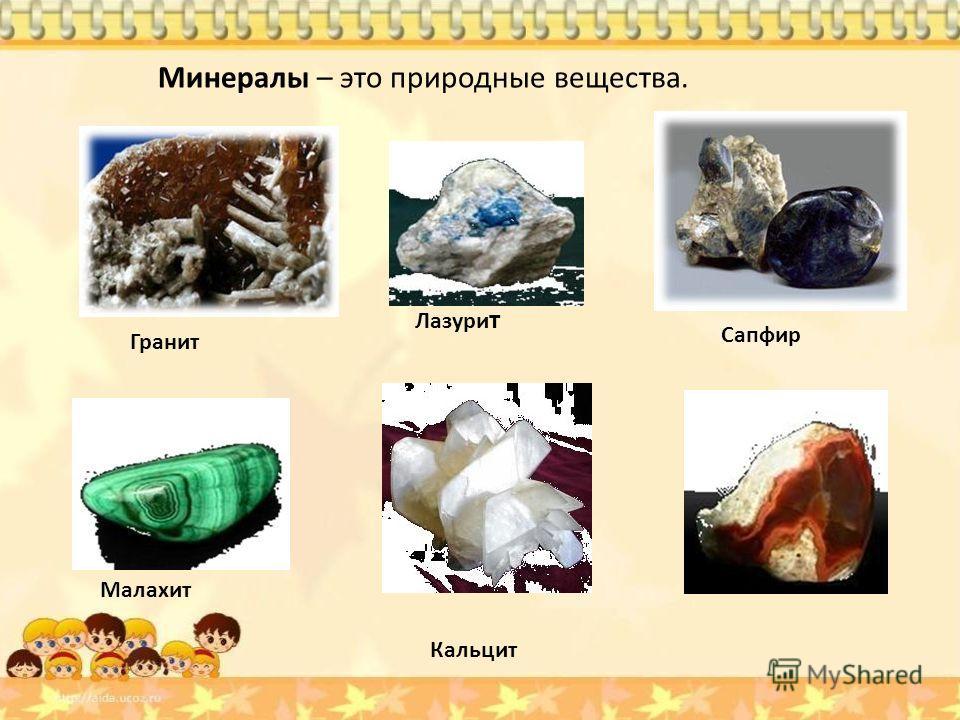 Гранит Сапфир Минералы – это природные вещества. Лазури т Агат Малахит Кальцит
