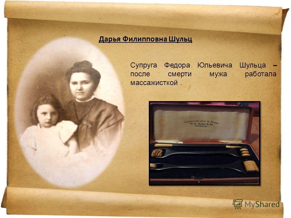 Дарья Филипповна Шульц Супруга Федора Юльевича Шульца – после смерти мужа работала массажисткой.