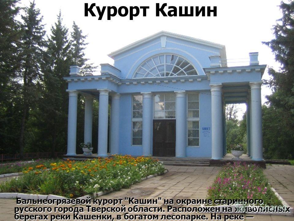 Курорт Кашин Бальнеогрязевой курорт