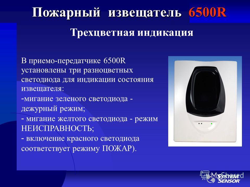 Пожарный извещатель 6500R В приемо-передатчике 6500R установлены три разноцветных светодиода для индикации состояния извещателя: - мигание зеленого светодиода - дежурный режим; - мигание желтого светодиода - режим НЕИСПРАВНОСТЬ; - включение красного