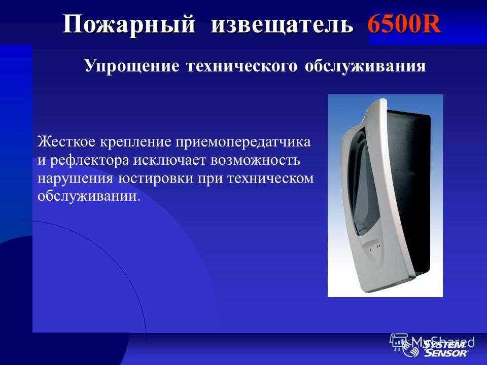 Упрощение технического обслуживания Пожарный извещатель 6500R Жесткое крепление приемопередатчика и рефлектора исключает возможность нарушения юстировки при техническом обслуживании.