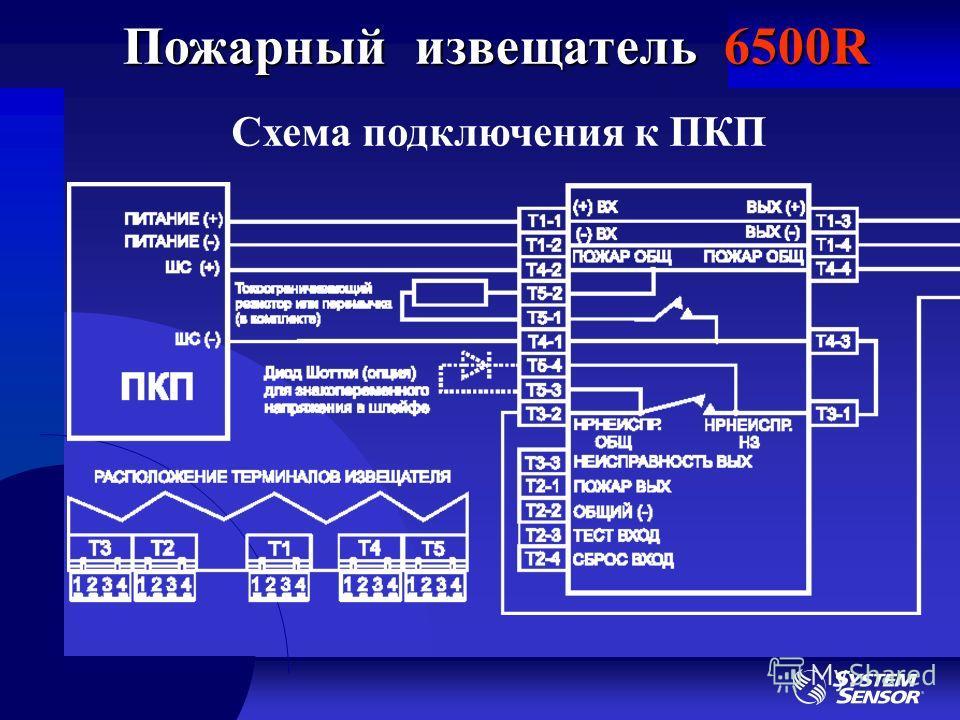 Схема подключения к ПКП Пожарный извещатель 6500R