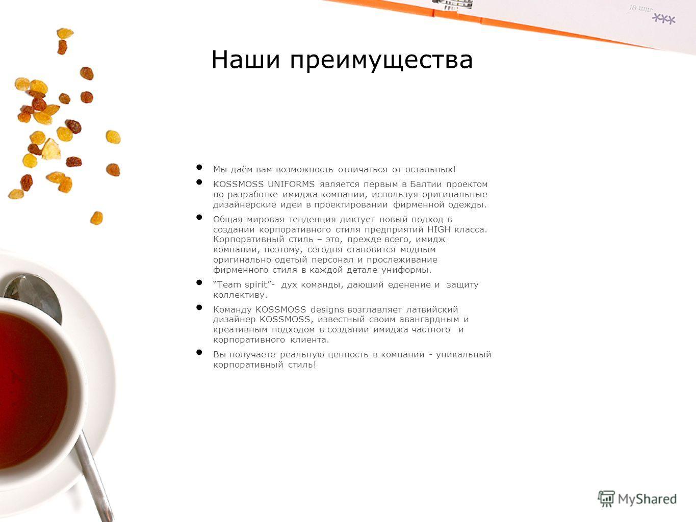 Наши преимущества Мы даём вам возможность отличаться от остальных! KOSSMOSS UNIFORMS является первым в Балтии проектом по разработке имиджа компании, используя оригинальные дизайнерские идеи в проектировании фирменной одежды. Общая мировая тенденция