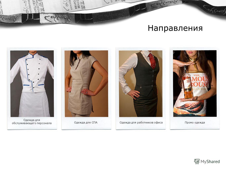 Направления Одежда для СПАПромо одежда Одежда для обслуживающего персонала Одежда для работников офиса