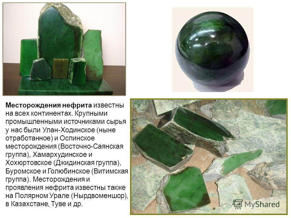 месторождения нефрита россии