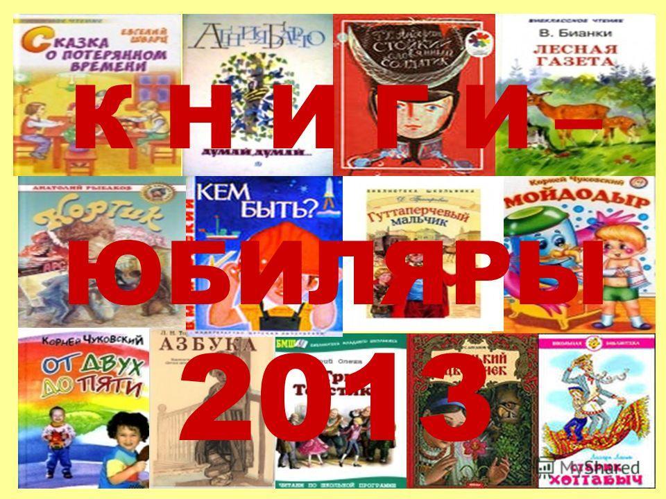 К Н И Г И – ЮБИЛЯРЫ 2013