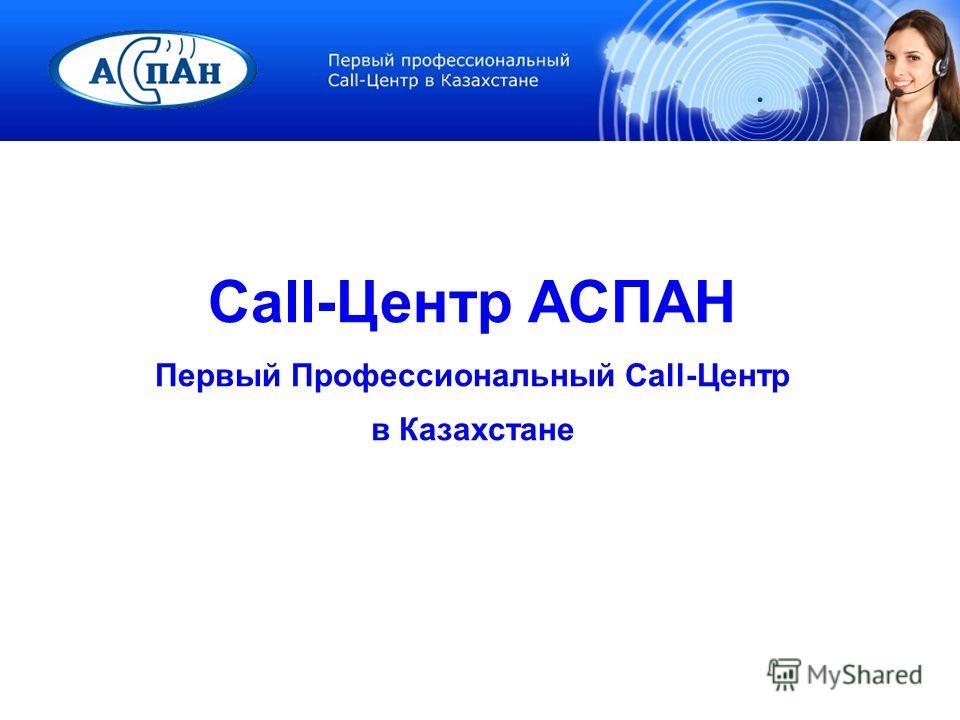 Call-Центр АСПАН Первый Профессиональный Call-Центр в Казахстане