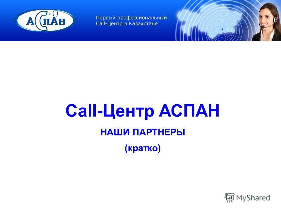 Call-Центр АСПАН НАШИ ПАРТНЕРЫ (кратко)