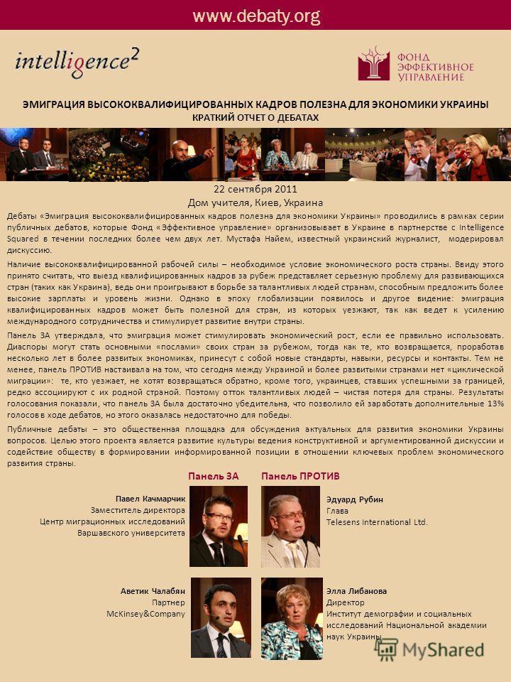 Дебаты «Эмиграция высококвалифицированных кадров полезна для экономики Украины» проводились в рамках серии публичных дебатов, которые Фонд «Эффективное управление» организовывает в Украине в партнерстве с Intelligence Squared в течении последних боле