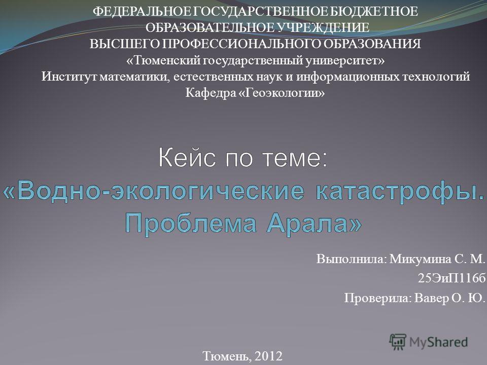 Выполнила: Микумина С. М. 25ЭиП116б Проверила: Вавер О. Ю. Тюмень, 2012 ФЕДЕРАЛЬНОЕ ГОСУДАРСТВЕННОЕ БЮДЖЕТНОЕ ОБРАЗОВАТЕЛЬНОЕ УЧРЕЖДЕНИЕ ВЫСШЕГО ПРОФЕССИОНАЛЬНОГО ОБРАЗОВАНИЯ «Тюменский государственный университет» Институт математики, естественных н