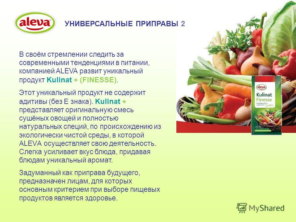В своём стремлении следить за современными тенденциями в питании, компанией ALEVA развит уникальный продукт Kulinat + (FINESSE). Этот уникальный продукт не содержит адитивы (без E знака). Kulinat + представляет оригинальную смесь сушёных овощей и пол