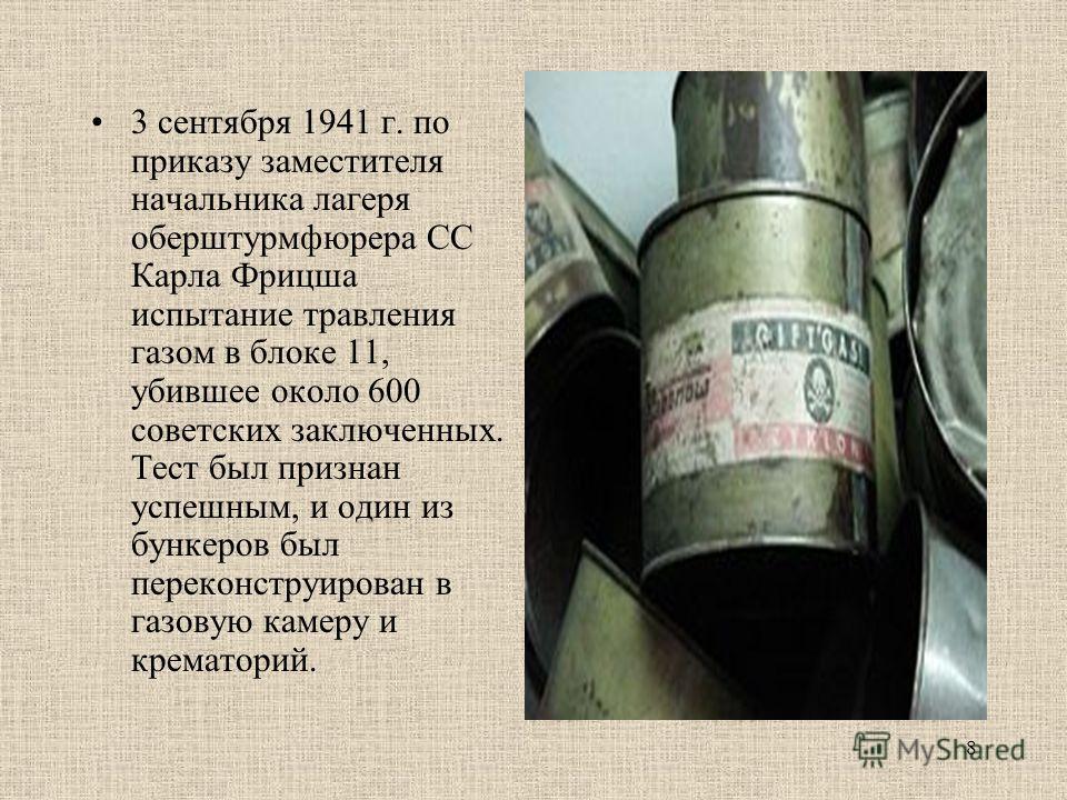 3 сентября 1941 г. по приказу заместителя начальника лагеря оберштурмфюрера СС Карла Фрицша испытание травления газом в блоке 11, убившее около 600 советских заключенных. Тест был признан успешным, и один из бункеров был переконструирован в газовую к