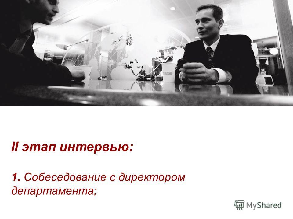 II этап интервью: 1. Собеседование с директором департамента;