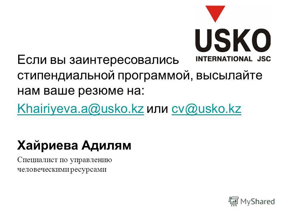 Если вы заинтересовались стипендиальной программой, высылайте нам ваше резюме на: Khairiyeva.a@usko.kzKhairiyeva.a@usko.kz или cv@usko.kzcv@usko.kz Хайриева Адилям Специалист по управлению человеческими ресурсами