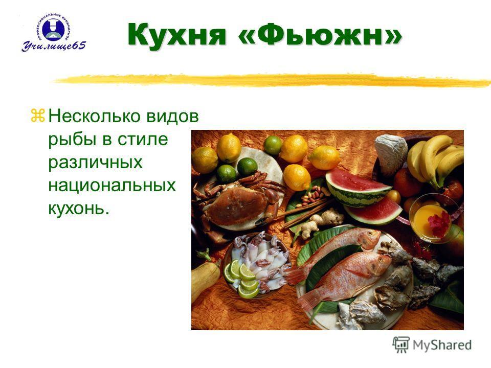 Кухня «Фьюжн» zНесколько видов рыбы в стиле различных национальных кухонь.