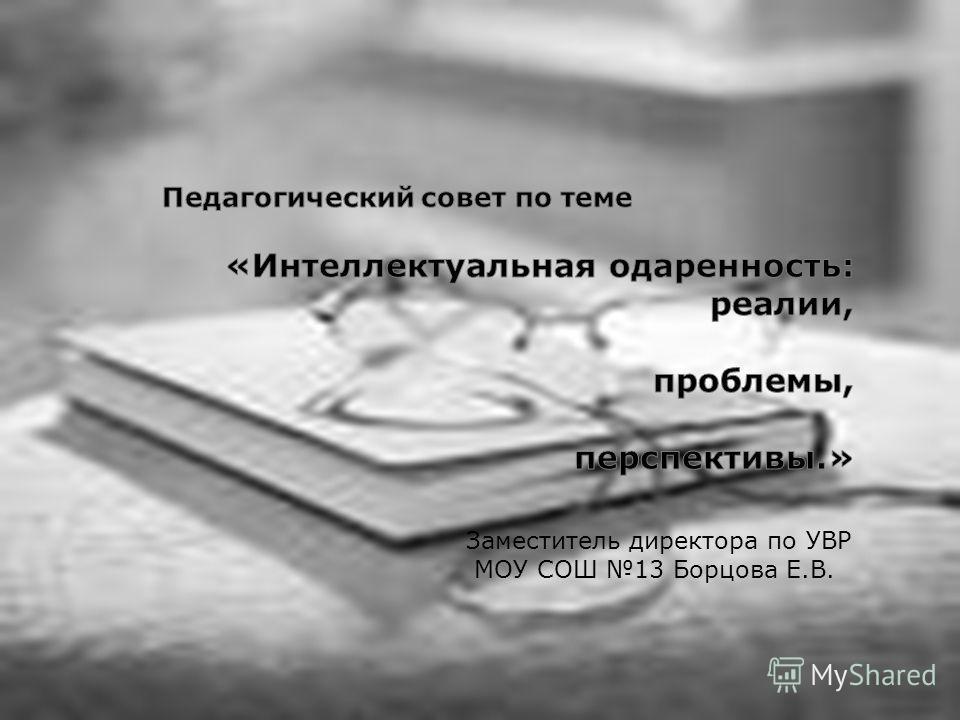 Заместитель директора по УВР МОУ СОШ 13 Борцова Е.В.