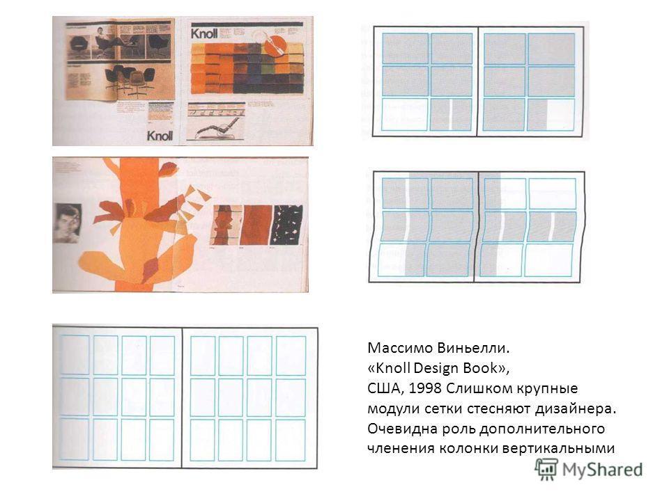 Массимо Виньелли. «Knoll Design Book», США, 1998 Слишком крупные модули сетки стесняют дизайнера. Очевидна роль дополнительного членения колонки вертикальными