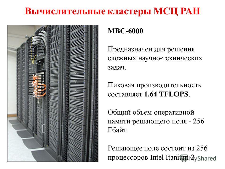 Вычислительные кластеры МСЦ РАН МВС-15000 Пиковая производительность 10.1 TFLOPS. В июне 2006 года занял 70 место в списке Top500 и стал самым мощным российским суперкомпьютером. В его состав входило 574 двухпроцессорных узла на базе процессоров IBM