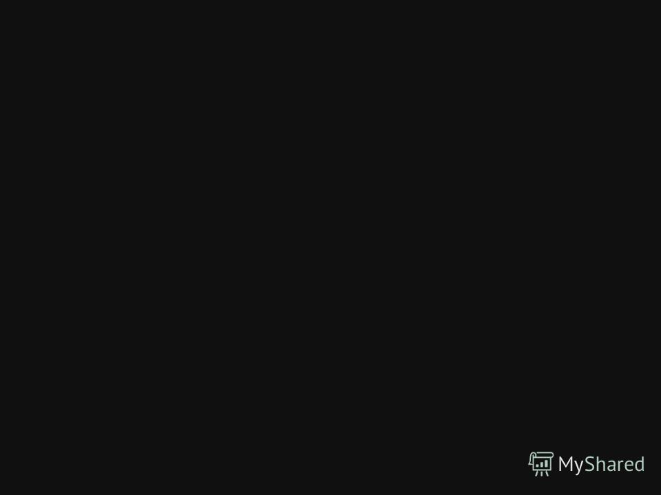 Динамика вещества в тесных двойных звездах Дмитрий Валерьевич Бисикало