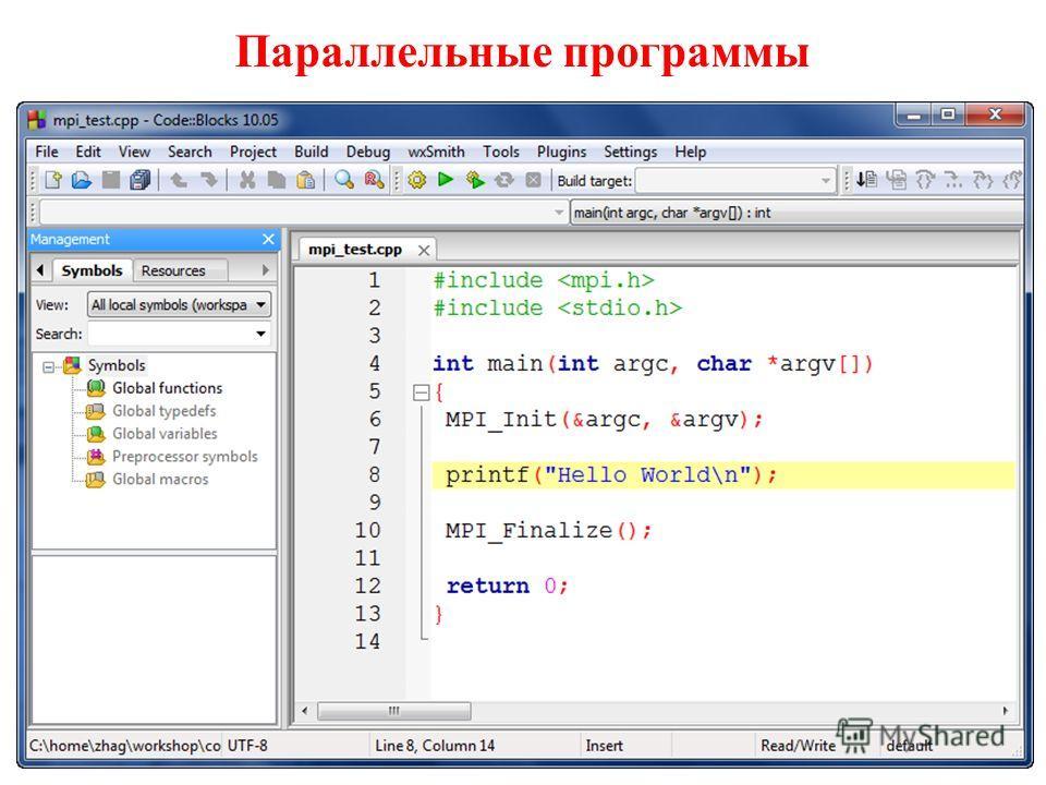 Параллельные программы Система передачи сообщений – Message Passing Interface (MPI). Процессы объединяются в группы в рамках своего коммуникатора. Коммуникаторы могут иметь различные топологии. Взаимодействие между процессами происходит в результате