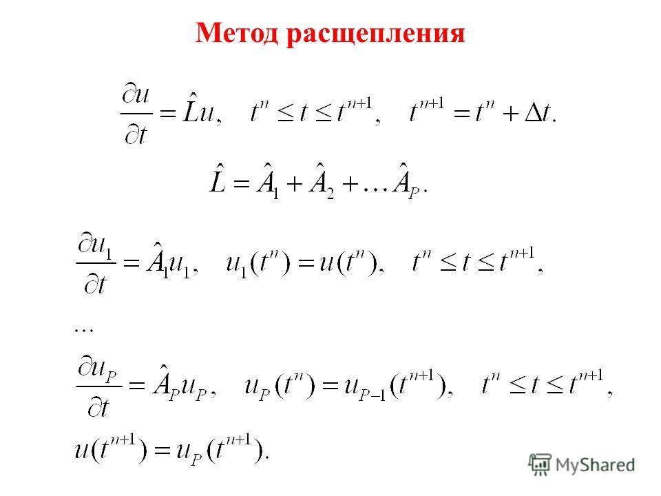 Типы вычислительных задач С математической точки зрения встречаются такие задачи: 1. Обыкновенные дифференциальные уравнения. 2. Дифференциальные уравнения в частных производных. 3. Интегральные уравнения. 4. Интегро-дифференциальные уравнения. В люб