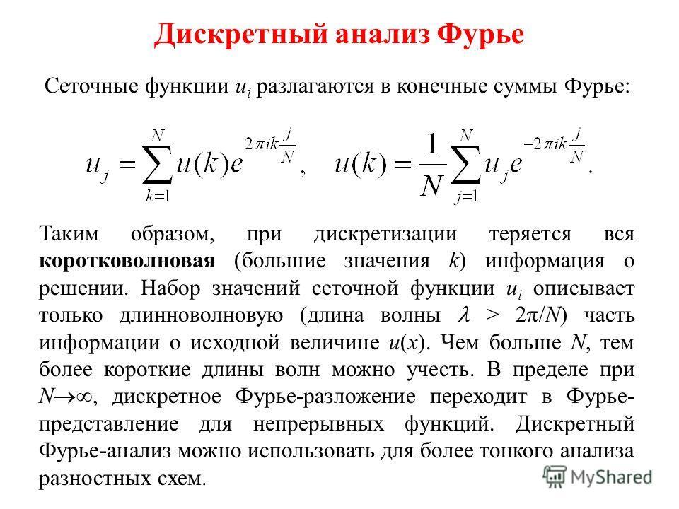 Дискретный анализ Фурье При дискретизации часть информации неминуемо теряется. Возникает некоторая неопределенность в значениях величин. Два примера дискретизации величины u(x). Набор значений в узлах u i дает неполное представление исходной величины