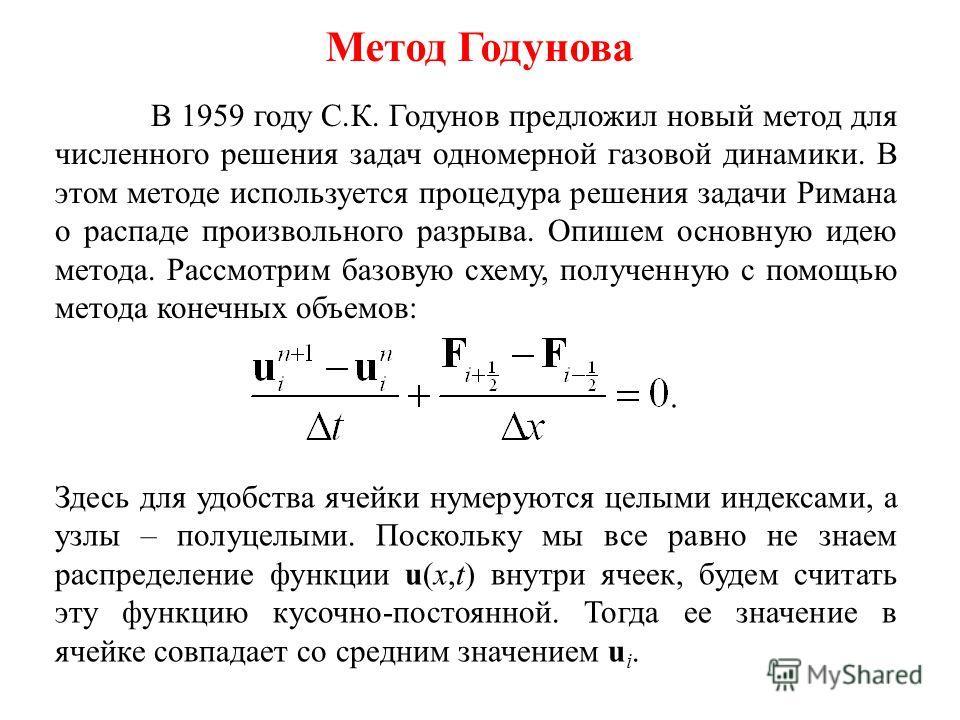 Классификация схем Классификация схем для системы уравнений газовой динамики определяется способом построения обобщенного решения. 1. Обобщенное решение строится как предел гладких решений некоторой системы уравнений параболического типа. К этому кла