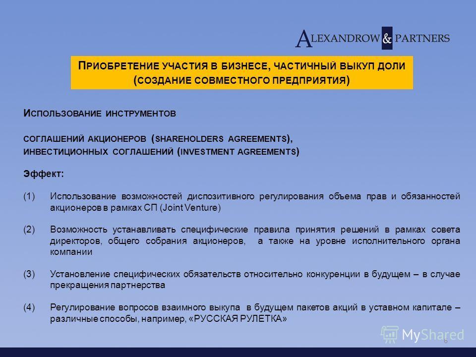 И СПОЛЬЗОВАНИЕ ИНСТРУМЕНТОВ СОГЛАШЕНИЙ АКЦИОНЕРОВ ( SHAREHOLDERS AGREEMENTS ), ИНВЕСТИЦИОННЫХ СОГЛАШЕНИЙ ( INVESTMENT AGREEMENTS ) Эффект: (1)Использование возможностей диспозитивного регулирования объема прав и обязанностей акционеров в рамках СП (J