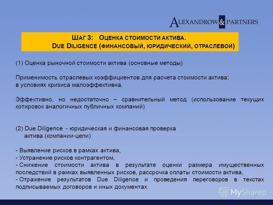 Ш АГ 3: О ЦЕНКА СТОИМОСТИ АКТИВА. D UE D ILIGENCE ( ФИНАНСОВЫЙ, ЮРИДИЧЕСКИЙ, ОТРАСЛЕВОЙ ) (1) Оценка рыночной стоимости актива (основные методы) Применимость отраслевых коэффициентов для расчета стоимости актива: в условиях кризиса малоэффективна. Эф
